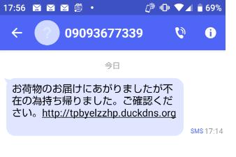 メール Duckdns ショート